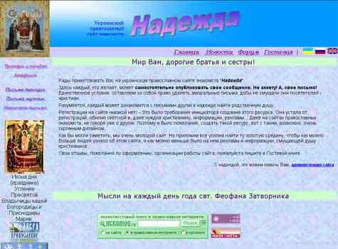 православный сайт знакомств надежа